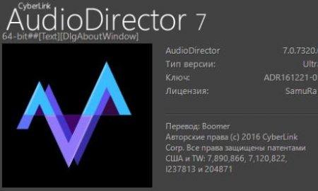 CyberLink AudioDirector 7