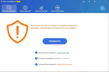 Скачать Wise Anti Malware