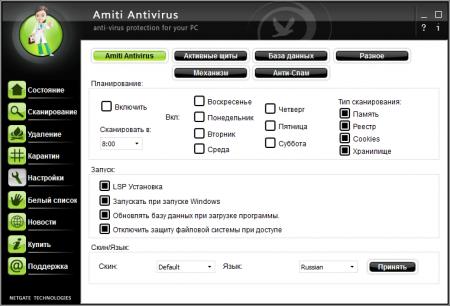 amiti antivirus лицензия
