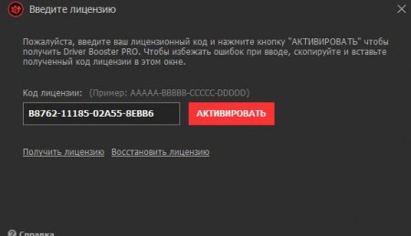 лицензия Driver Booster PRO 6.2