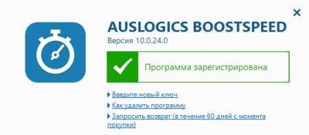 ключ Auslogics BoostSpeed 10
