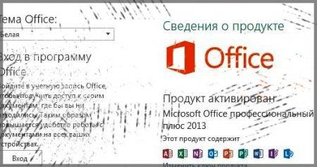активатор office 2019