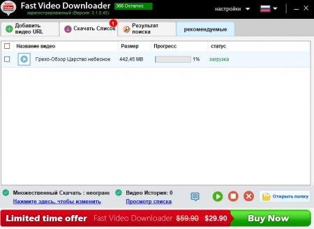 ключ Fast Video Downloader