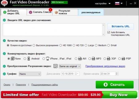 лицензия Fast Video Downloader