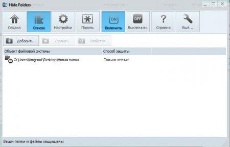 Hide Folders Pro
