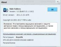 Hide Folders лицензия