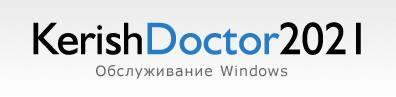 Kerish Doctor 2021