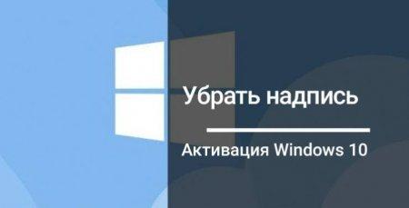 убрать надпись активация windows 10
