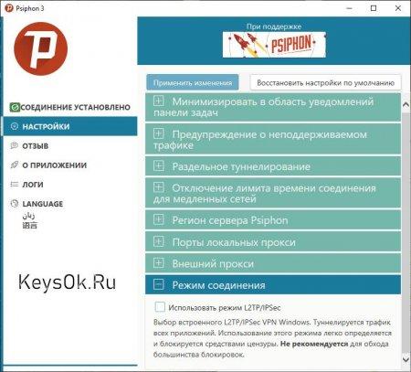 psiphon 3 Windows