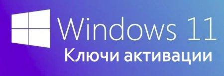 windows 11 ключ