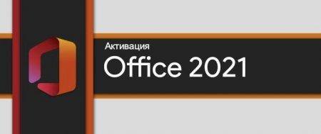активатор microsoft office 2021