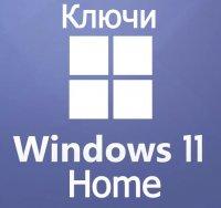 ключи windows 11 home