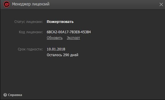 Скачать Лицензионный Ключ Для Драйвер Бустер 4 На Русском - фото 6