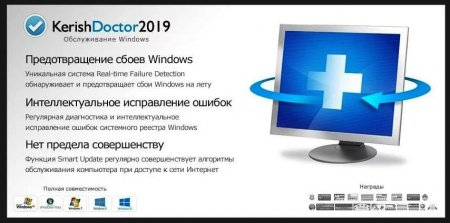 лицензия Kerish Doctor 2019